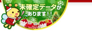 a8-christmas