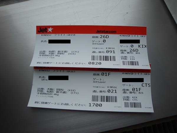 jetstar-ticket